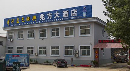 兆方大酒店