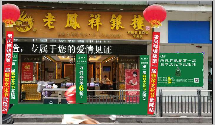 武隆老凤祥银楼第一届翡翠文化节