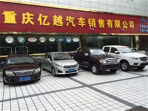 重庆亿越汽车
