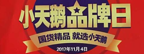 11.4日小天鹅品牌日(宏达电器)