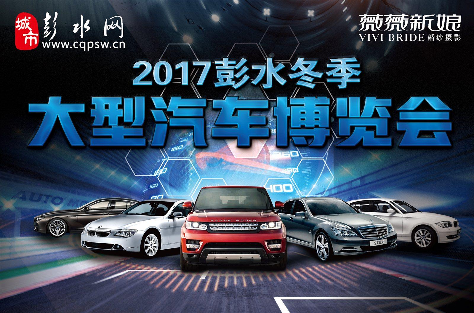 """""""2017彭水冬季大型汽车博览会""""强势回归,倒计时三天,你准备好了吗?"""