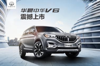 中华V6上市发布会盛大开启-邢台站