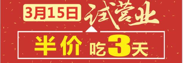 川陕名吃3月15日试营业  半价吃3天