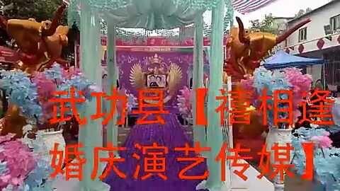武功县禧相逢婚庆演艺传媒