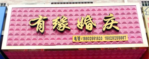 武功县有缘婚庆演艺公司