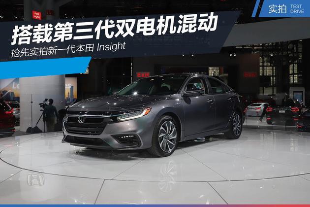 最新车型展抢先实拍本田Insight 第三代双▲电机混动