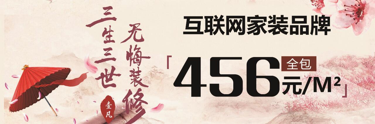 壹凡装饰  三生三世无悔装修  全包:456元/平米