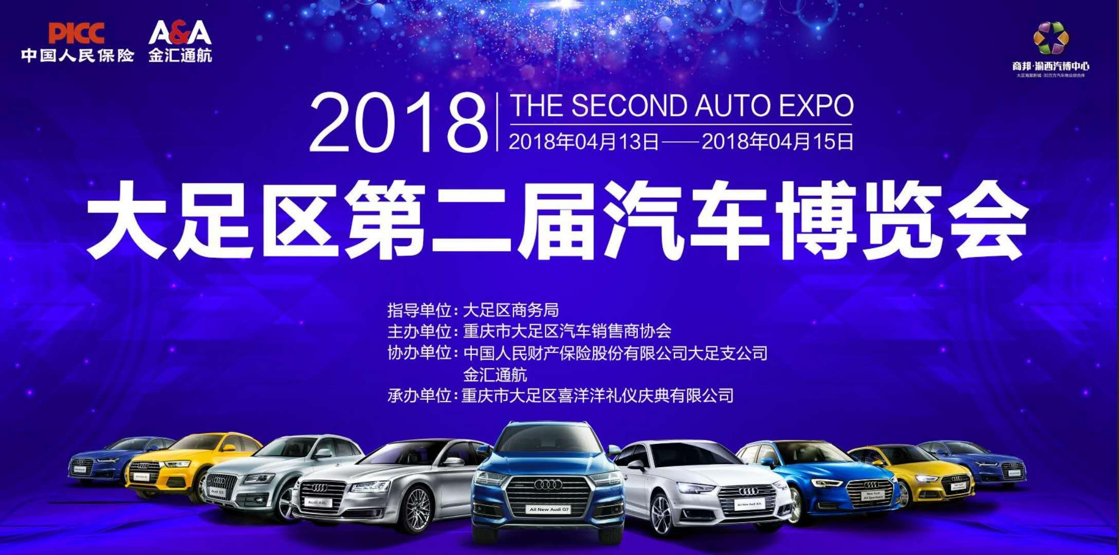 大足区第二届汽车博览会