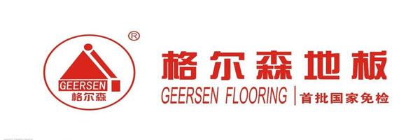 格��森地板