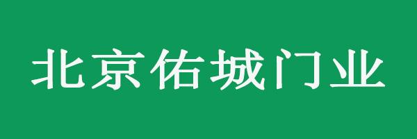 北京佑城门业