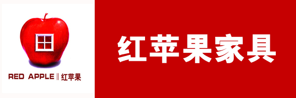 桐城红苹果家具