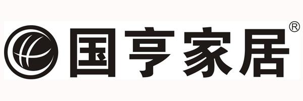 广东国亨家居