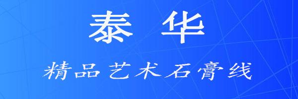 泰华精品艺术石膏线(桐城专卖店)