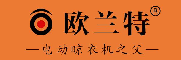 桐城欧兰特电动晾衣机专卖店