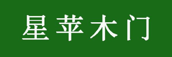 星�O木�T