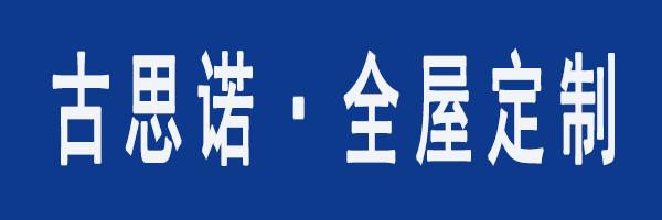古思�Z全屋定制桐城店