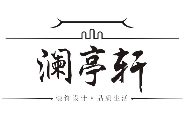 重庆市奉节县澜亭轩装饰工程有限公司