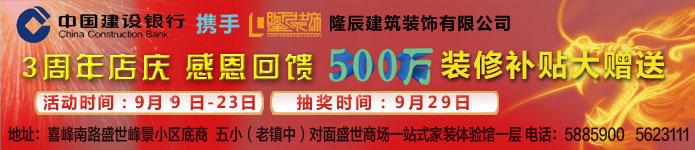 中国建设银行携手隆辰建筑装饰有限澳门番摊游戏3周年店庆 感恩回馈