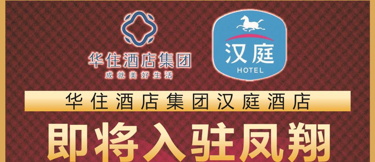 华住酒店集团汉庭酒店即将入驻凤翔