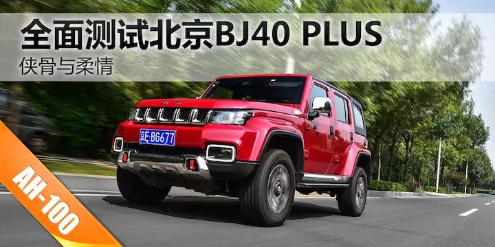 侠骨与柔情 全面测试北京BJ40 PLUS