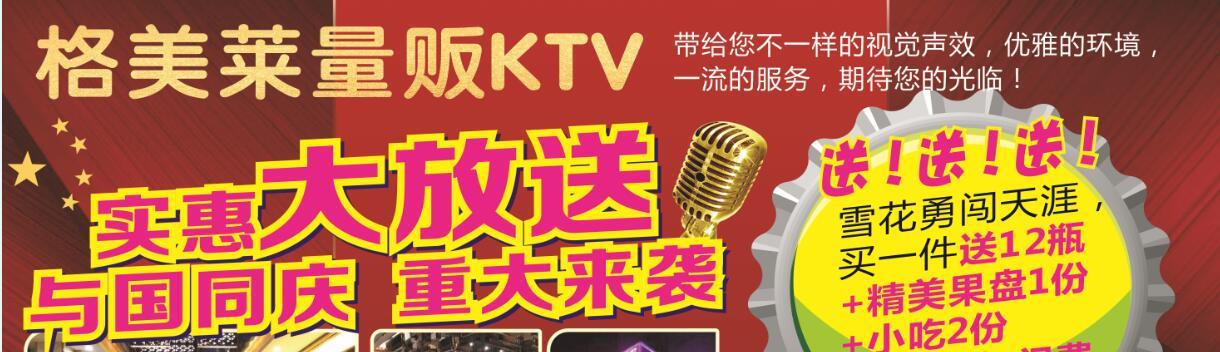 格美莱量贩KTV国庆实惠大放送送送!