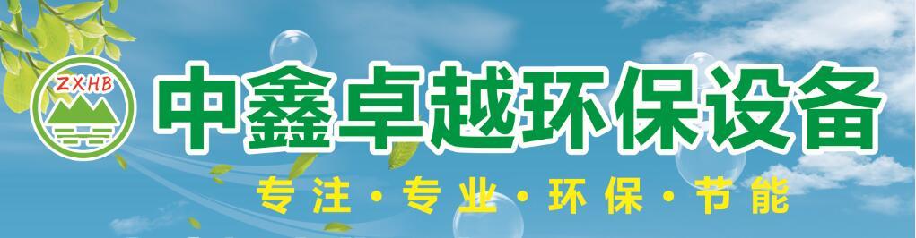 中鑫卓越销售安装厨房油烟净化设备  油烟清洗