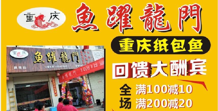 鱼跃龙门重庆纸包鱼回馈大酬宾:全场满100减10,满200减20