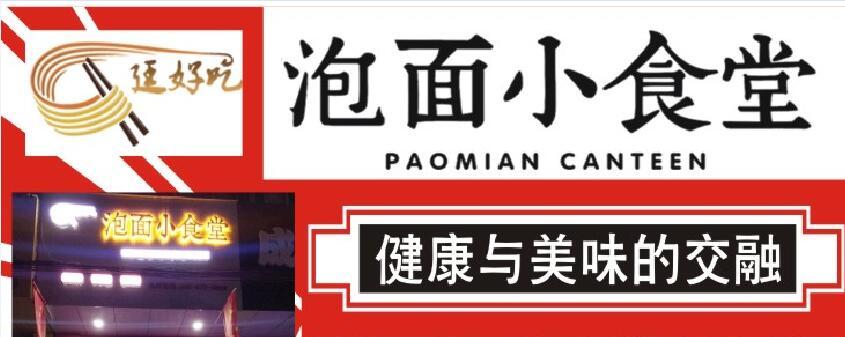 泡面小食堂 月卡 奶茶 韩国泡菜 小吃即将上线,有了月卡全场8折