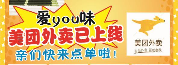 爱you味 金汤麻辣烫  美团外卖已上线欢迎点单!!!