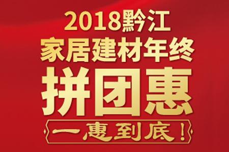 2018黔江家居建材年终拼团惠,一惠到底!
