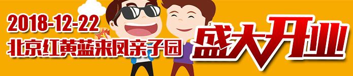 北京红黄蓝金沙国际娱乐官网亲子园开业了