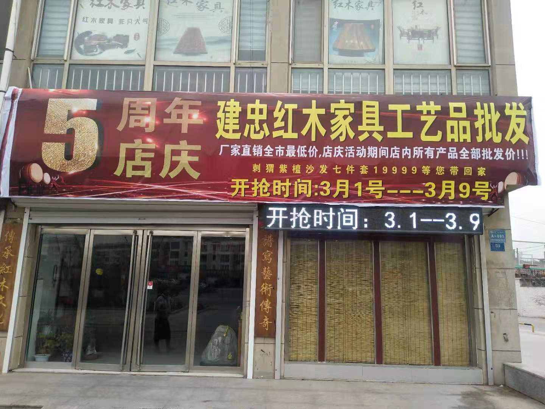 �信�h建忠�t木家具工�品批�l五周年店�c