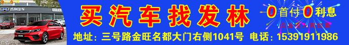 买汽车 找发林 4月18~21日发林汽车销售公司 4周年店庆大型促销活动.店庆就