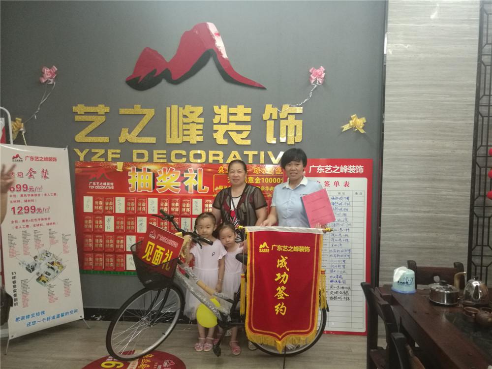 广东艺之峰装饰1