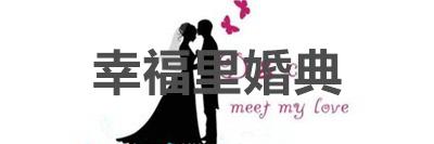 幸福里婚典