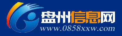 盘县信息网