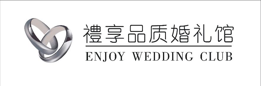 礼享品质婚礼馆