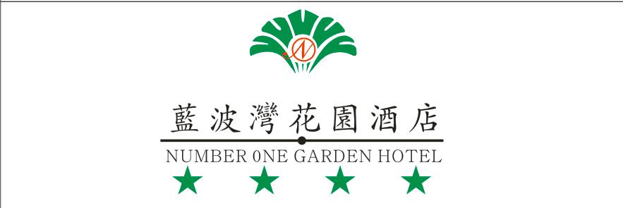 蓝波湾花园酒店