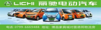 萍乡丽驰电动汽车
