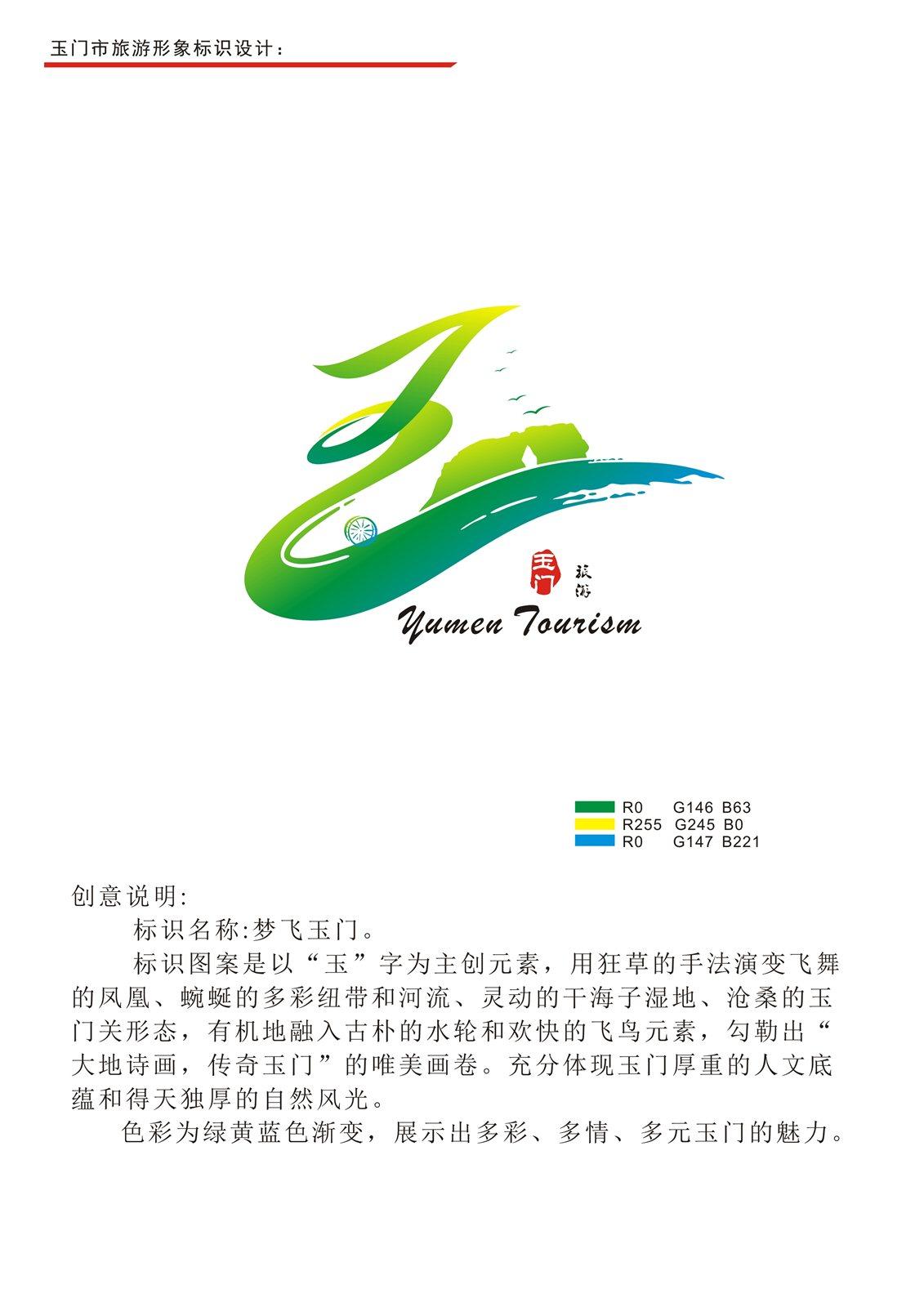 logo logo 标志 设计 图标 1131_1600 竖版 竖屏