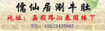 儒仙居涮牛肚