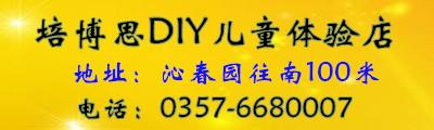 培博思DIY儿童体验店