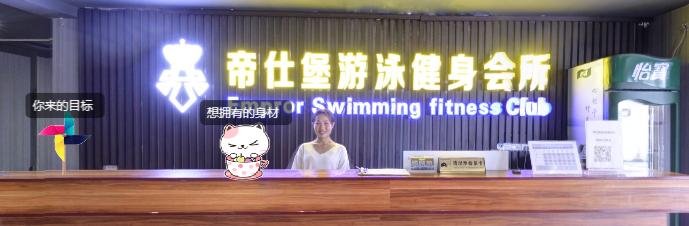 帝士堡游泳健身会所