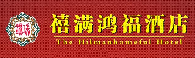 禧�M��福酒店