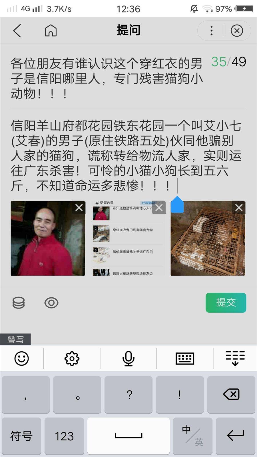 谁认识穿红衣男信阳火车站桥左专门残害猫狗