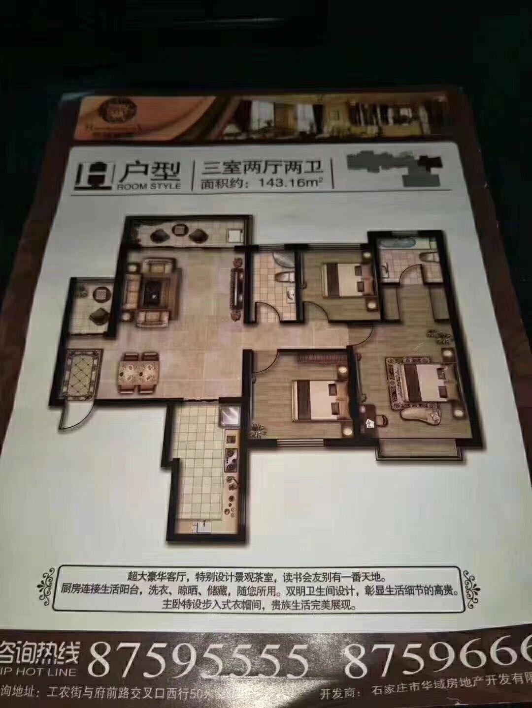 华域丽都3室 2厅 2卫精装中间层