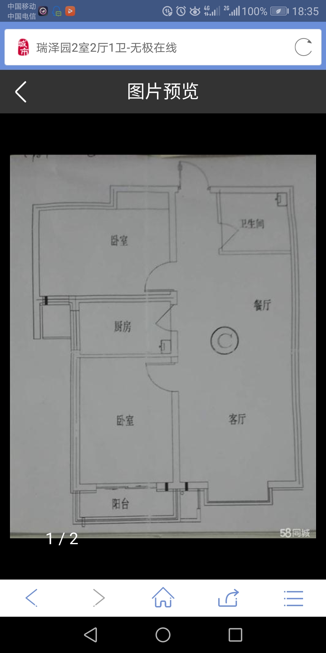 瑞澤園2室 2廳 1衛43萬元