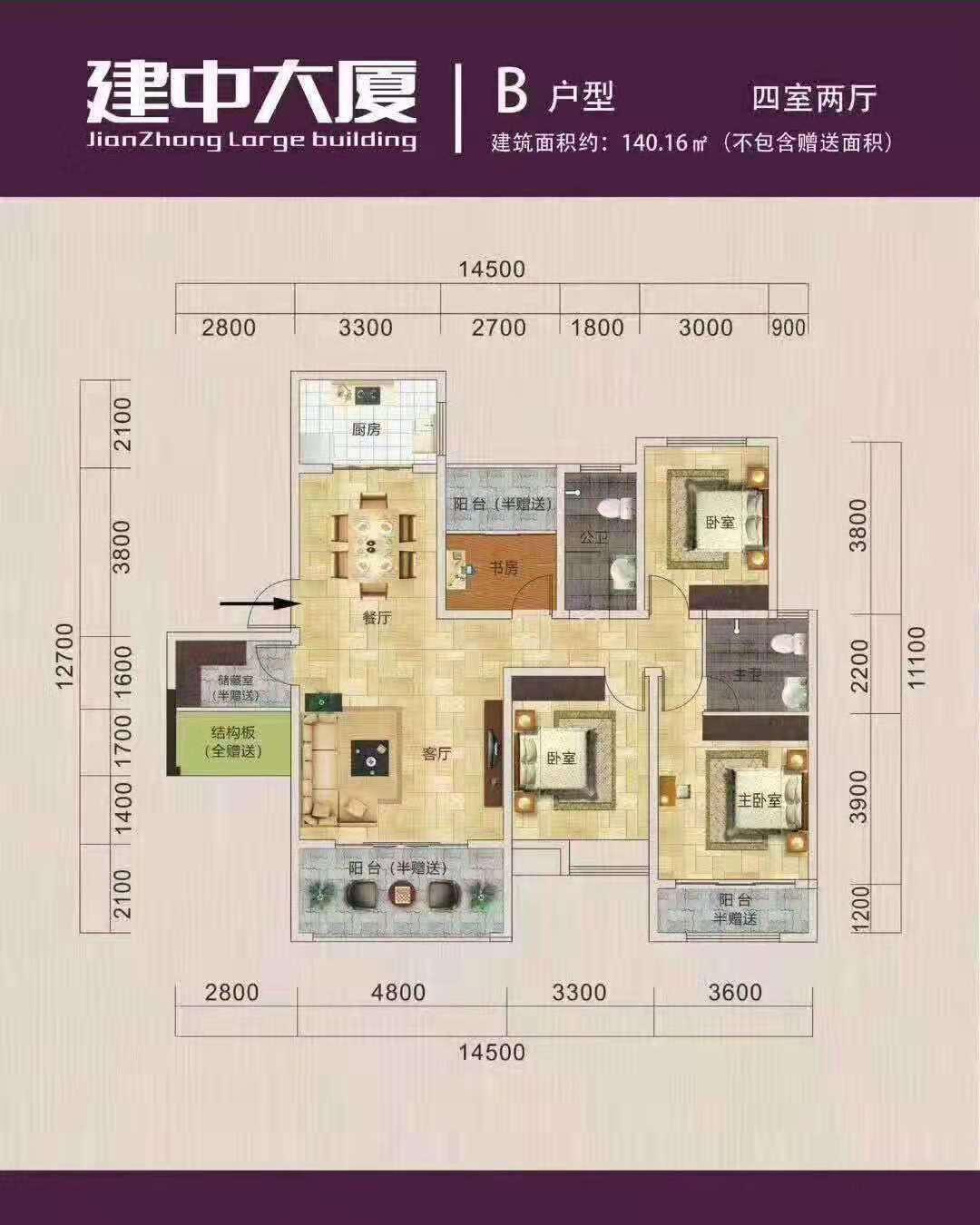 建中大厦4室 2厅 2卫55.78万元