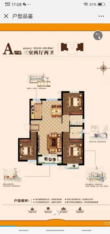 尚苑现房3室 2厅 2卫65万元带小房