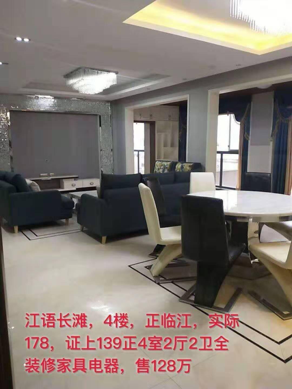 合江江语长滩4室 2厅 2卫128万元